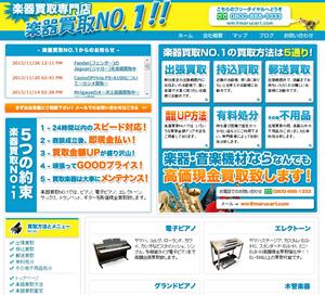 楽器買取NO.1.jpg